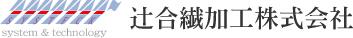 辻合繊加工 株式会社
